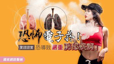 恐怖電子菸!實證證實,恐導致嚴重肺部疾病!