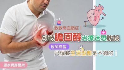 別被膽固醇治療迷思耽誤 醫師提醒,只調整生活型態是不夠的!