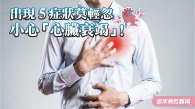 出現5症狀莫輕忽 小心「心臟衰竭」!