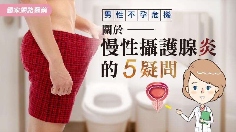 男性不孕危機 關於「慢性攝護腺炎」的5疑問