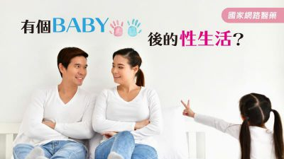 有個BABY後的性生活?