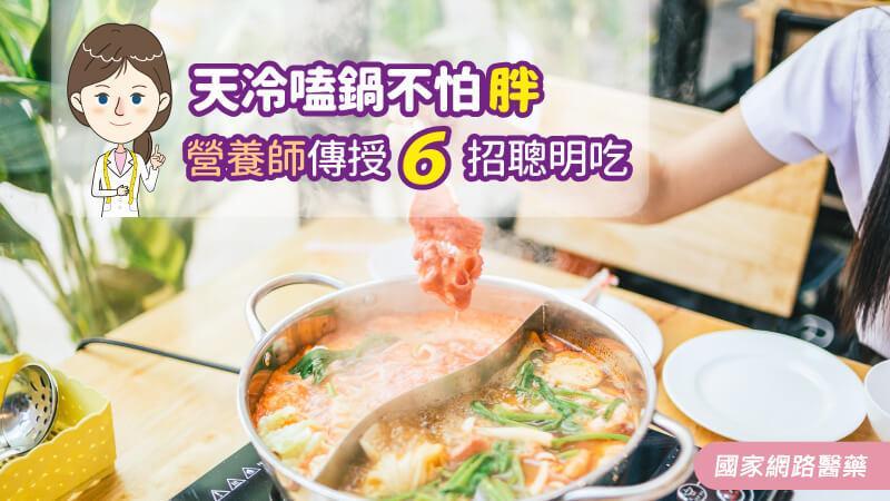 天冷嗑鍋不怕胖 營養師傳授6招聰明吃