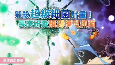 獵殺超級細菌計畫!長庚開發預測模型抓菌