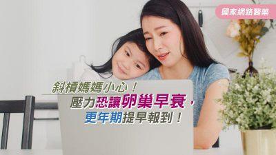 斜槓媽媽小心!壓力恐讓卵巢早衰,更年期提早報到!