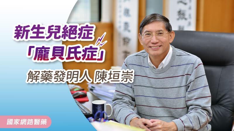 新生兒絕症「龐貝氏症」解藥發明人 陳垣崇