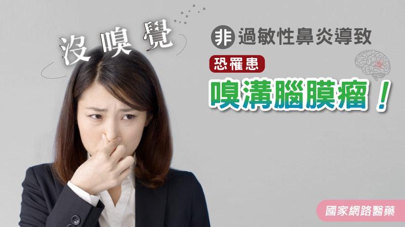 沒嗅覺非過敏性鼻炎導致 恐罹患嗅溝腦膜瘤!