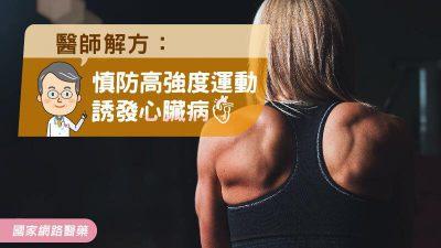 慎防高強度運動誘發心臟病!醫師提解方