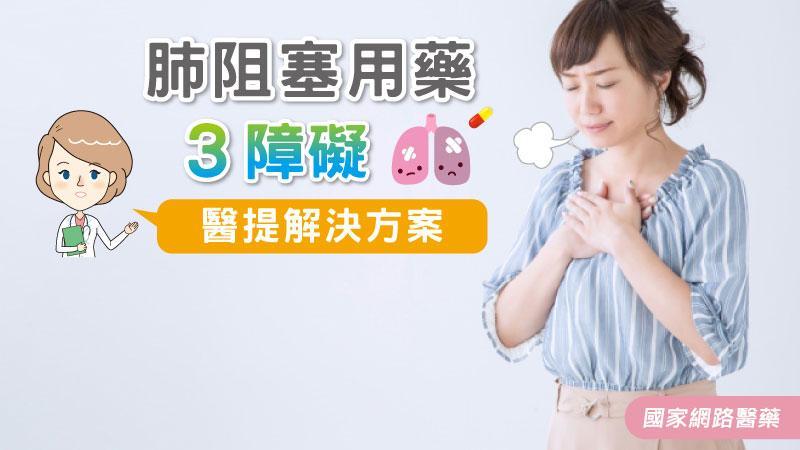 肺阻塞用藥3障礙 醫提解決方案