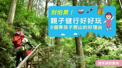 別怕累!5個帶孩子爬山的好理由