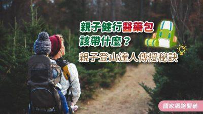 親子健行醫藥包該帶什麼?親子登山達人傳授秘訣
