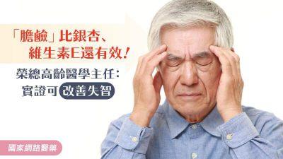 「膽鹼」比銀杏、維生素E還有效!榮總高齡醫學主任:實證可改善失智