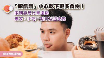 「眼飢餓」小心吃下更多食物!眼睛容易比胃還餓,專家:少吃一點可以這麼做