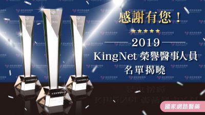 感謝有您!2019 KingNet榮譽醫事人員名單揭曉