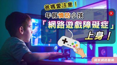 爸媽愛注意!年假慎防小孩「網路遊戲障礙症」上身!