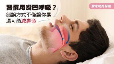 習慣用嘴巴呼吸? 錯誤方式不僅讓你累還可能減壽命