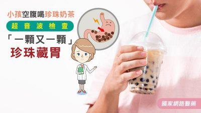 小孩空腹喝珍珠奶茶,超音波檢查「一顆又一顆」珍珠藏胃