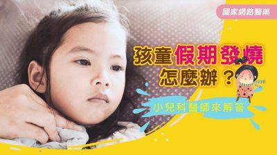 孩童假期發燒怎麼辦?小兒科醫師來解答