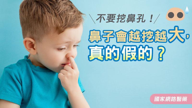 不要挖鼻孔!鼻子會越挖越大,真的假的?