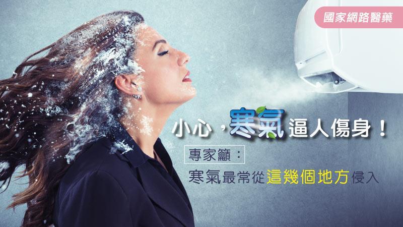 小心,寒氣逼人傷身!專家籲:寒氣最常從這幾個地方侵入