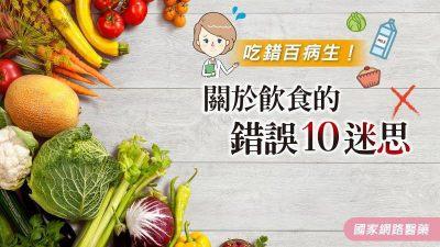 吃錯百病生!關於飲食的錯誤10迷思