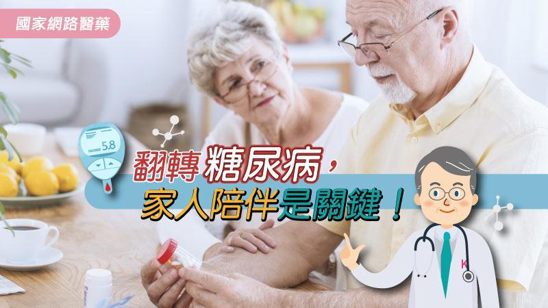 翻轉糖尿病,家人陪伴是關鍵!