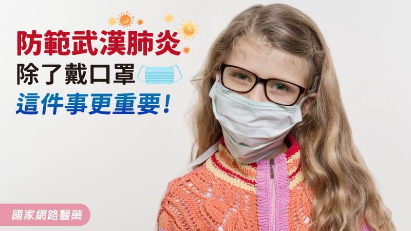 防範武漢肺炎!除了戴口罩,這件事更重要