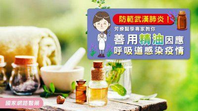 防範武漢肺炎! 芳療醫學專家教你 善用精油因應呼吸道感染疫情