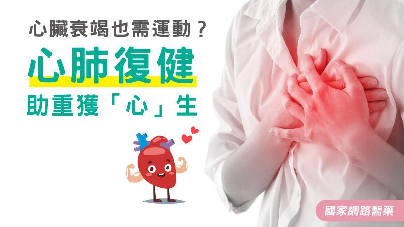 心臟衰竭也需運動?心肺復健助重獲「心」生