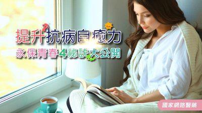 提升抗病自癒力 永保青春4祕訣大公開
