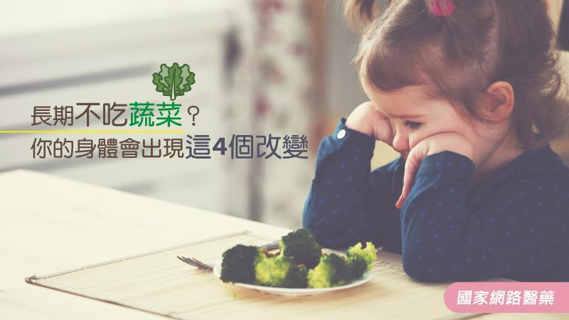 長期不吃蔬菜? 你的身體會出現這4個改變