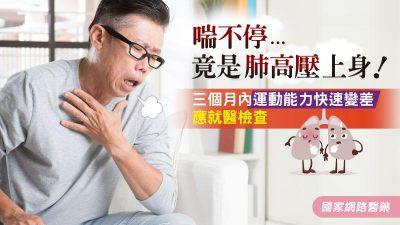 喘不停 竟是肺高壓上身!三個月內運動能力快速變差 應就醫檢查