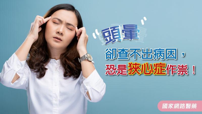 頭暈卻查不出病因,恐是狹心症作祟!