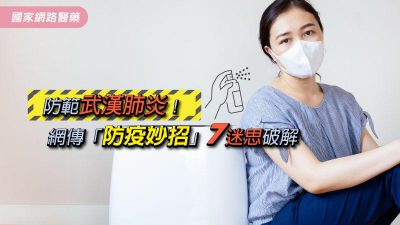 防範武漢肺炎!網傳「防疫妙招」7迷思破解