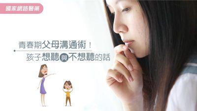 青春期父母溝通術!孩子想聽與不想聽的話