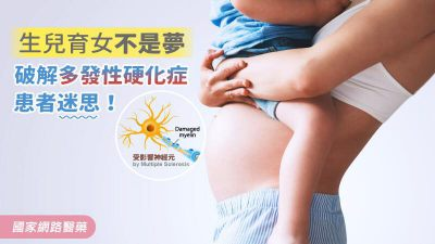 生兒育女不是夢,破解多發性硬化症患者迷思!