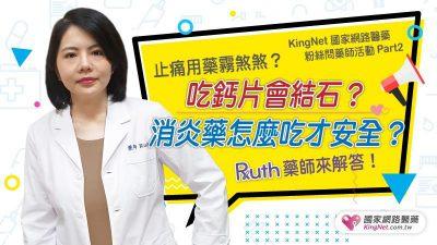 吃鈣片會結石?止痛用藥霧煞煞?消炎藥怎麼吃才安全?Ruth藥師來解答!