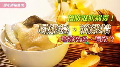 預防冠狀病毒!喝雞湯、滴雞精增強免疫,有效?