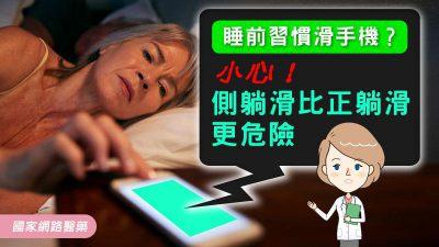睡前習慣滑手機?小心!側躺滑比正躺滑更危險