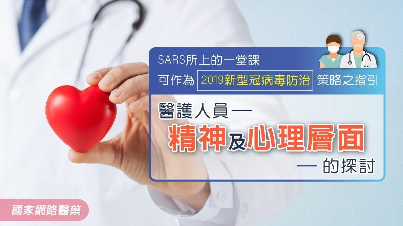 SARS所上的一堂課可作為2019新型冠病毒防治策略之指引--醫護人員精神及心理層面的探討