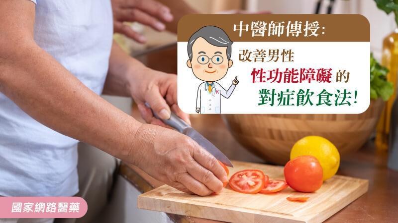 中醫師傳授 改善男性性功能障礙的對症飲食法