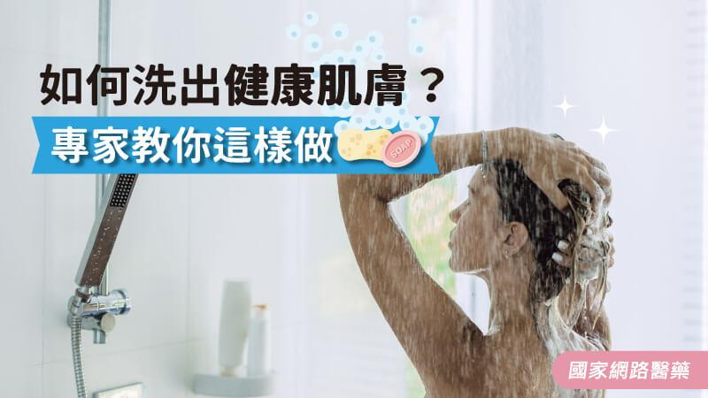 如何洗出健康肌膚?專家教你這樣做