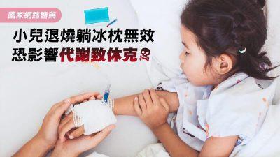 小兒退燒躺冰枕無效,恐影響代謝致休克