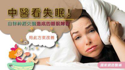 中醫看失眠!自律神經失調造成的睡眠障礙,用此方來改善