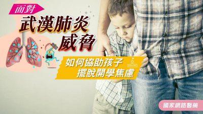 面對武漢肺炎威脅 如何協助孩子擺脫開學焦慮