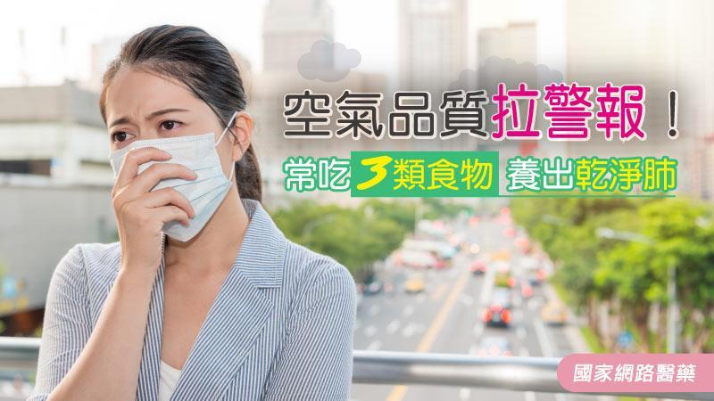 空氣品質拉警報! 常吃3類食物養出乾淨肺