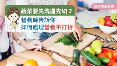 蔬菜要先洗還先切? 營養師告訴你如何處理營養不打折