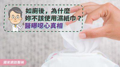 如廁後,為什麼妳不該使用濕紙巾?醫曝噁心真相