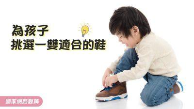 為孩子挑選一雙適合的鞋