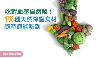 吃對血壓自然降! 16種天然降壓食材隨時都能吃到