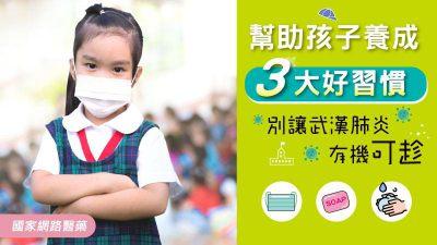 幫助孩子養成3大好習慣 別讓武漢肺炎有機可趁